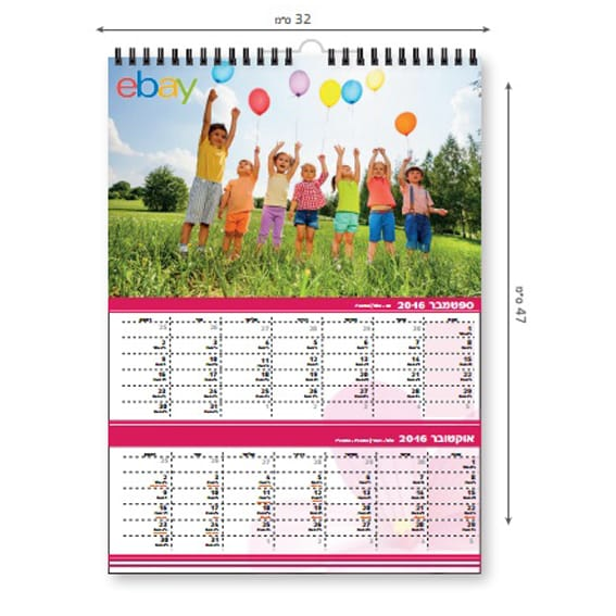 לוח שנה ממותג