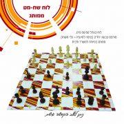 לוח שח-מט ממותג